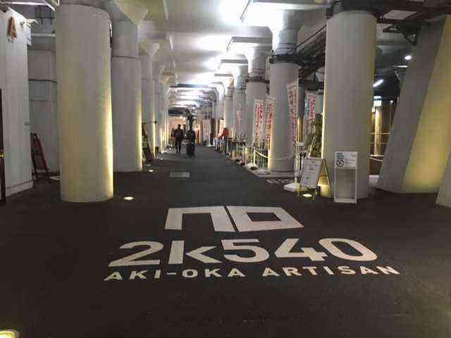 """ものづくりの街、御徒町駅と秋葉原駅の間です。 なので""""AKI-OKA""""です。"""