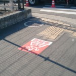 松原立体・陸橋の側道「止まれ」サイン