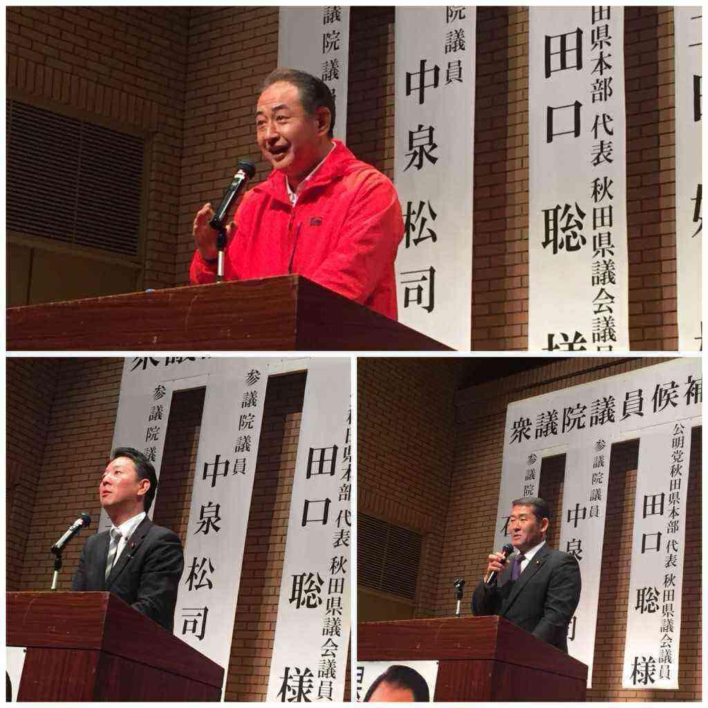 秋田3区の演説会!