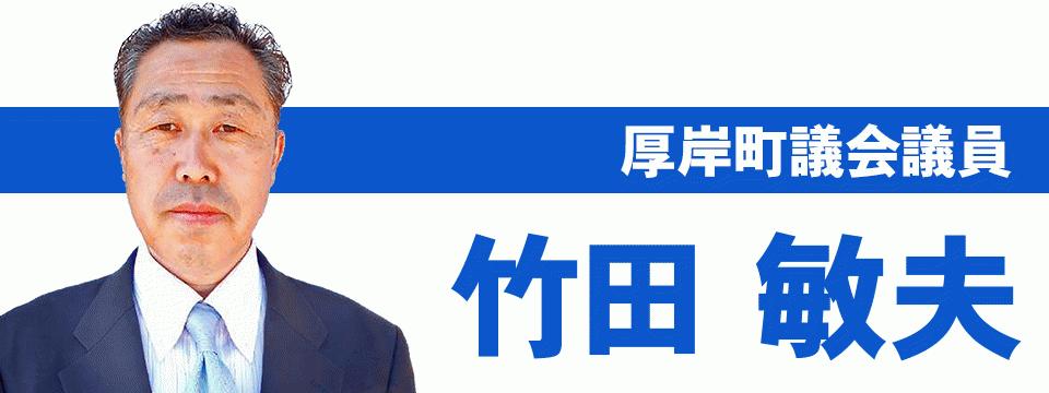 [北海道][厚岸町]竹田敏夫