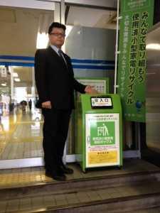 市役所玄関に小型家電リサイクルボックスを設置しました。