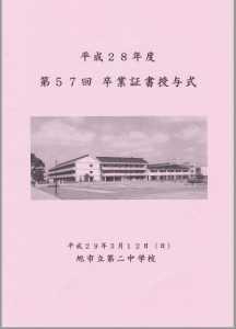 旭二中卒業式