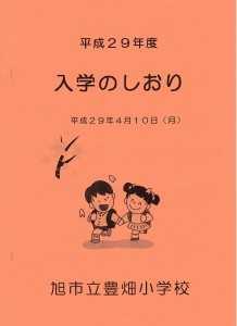 入学式豊畑小2017.04.10