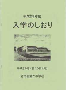 旭ニ中入学式2017.04.10