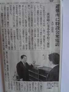 DSC04585公明新聞掲載