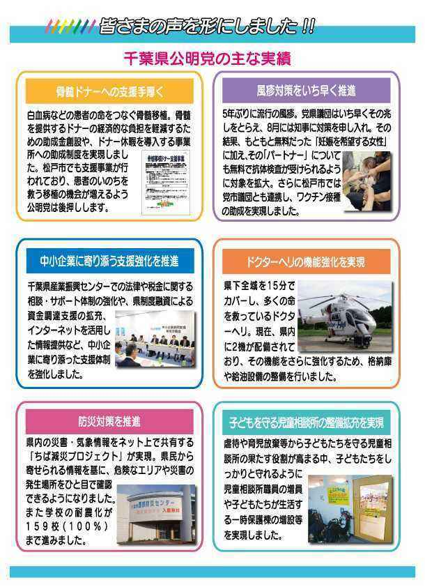 F_公明ニュース_2面