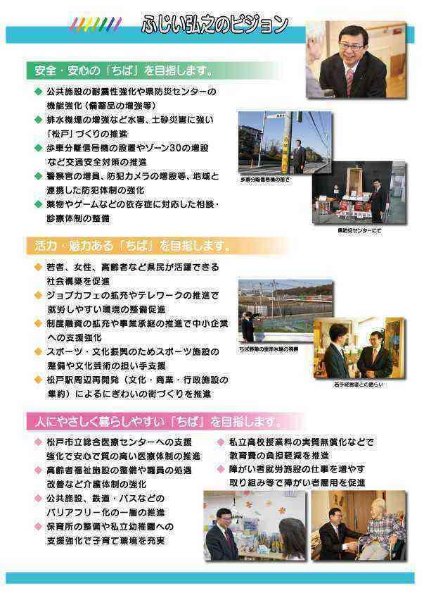 F_公明ニュース_3面