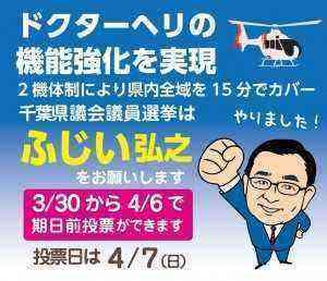 fujii_doc_heli