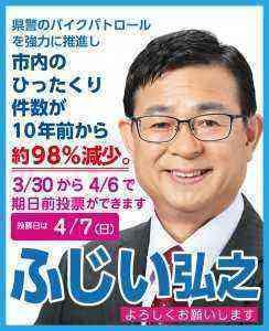 fujii_hittakuri