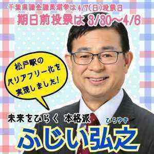 fujii_matsudoeki