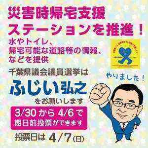 fujii_saigai