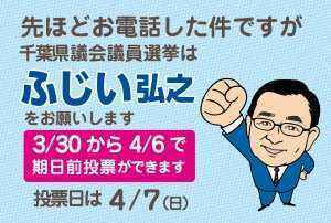 fujii_tel