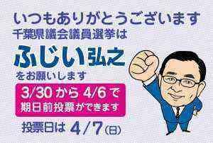 fujii_thank