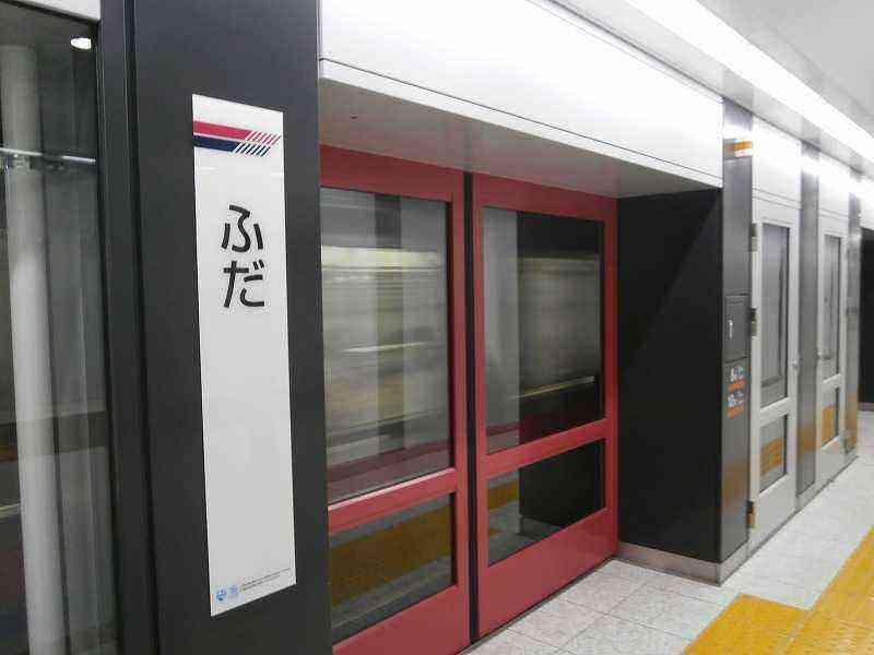 京王線地下駅にホームドアーが初設置! ブログ プロフィール 政策 実績 政治信条 友の会だより