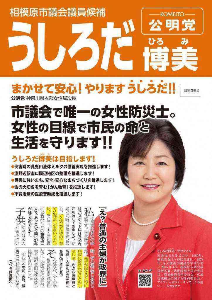 ushiroda_a4_1
