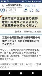 screenshot_20180907-091513.png