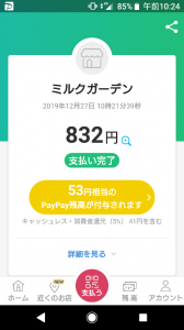 screenshot_20191227-102401.png