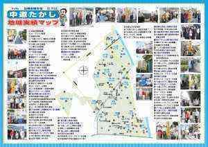 中道_実績MAP