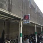 平井駅東駐輪場電光掲示板