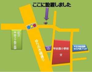 平井西小通学路注意看板設置案内図