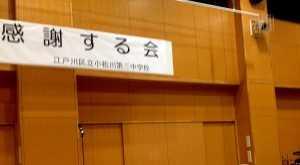 小松川3中60周年行事