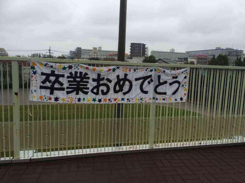 平井第二小③