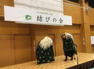 結びの会(獅子舞)