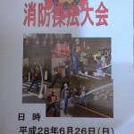 2016消防団操法大会②
