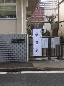 平井東小学芸会