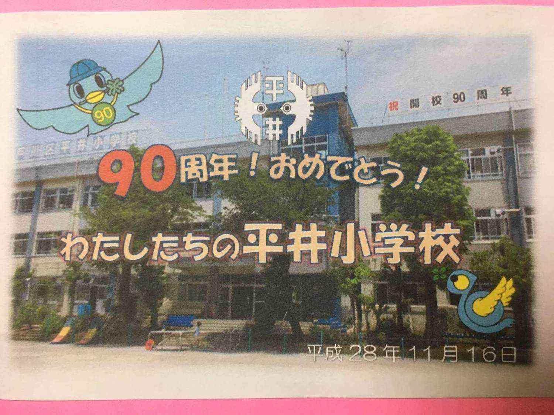 平井小90周年