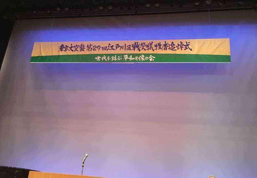 東京大空襲追悼式