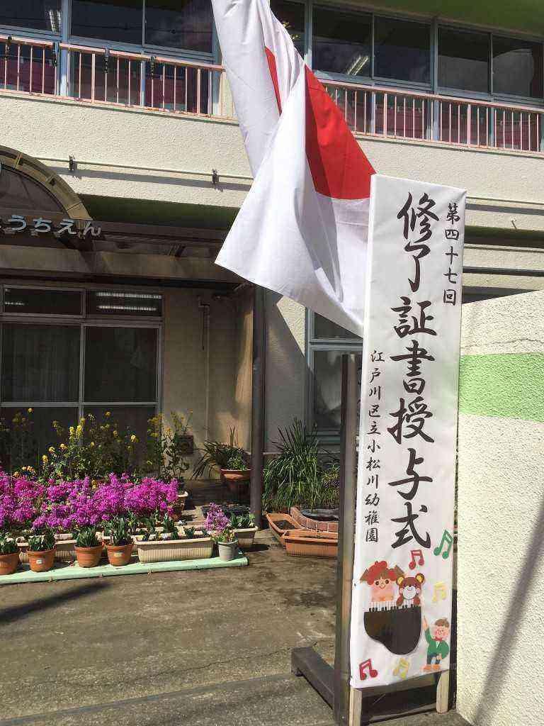 小松川幼稚園修了書授与式