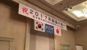 民団新年会