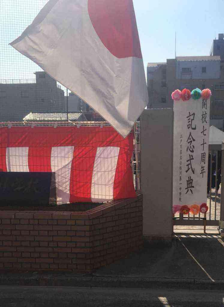 小松川一中70周年行事①