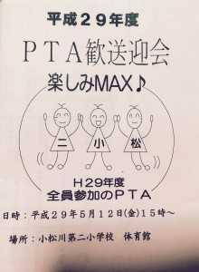 PTA歓送迎会①