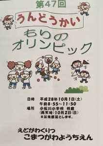 小松川幼稚園運動会①
