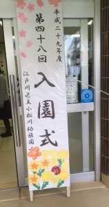 小松川幼稚園入園式①