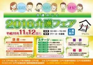 2016介護フェア①