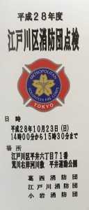 消防団点検①