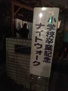 ナイトウォーク②