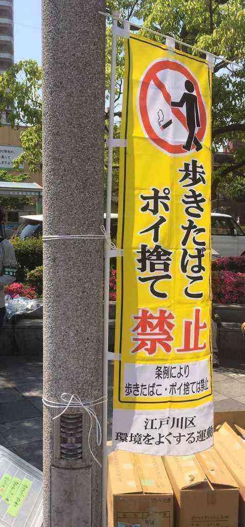 ポイ捨て防止キャンペーン(春)
