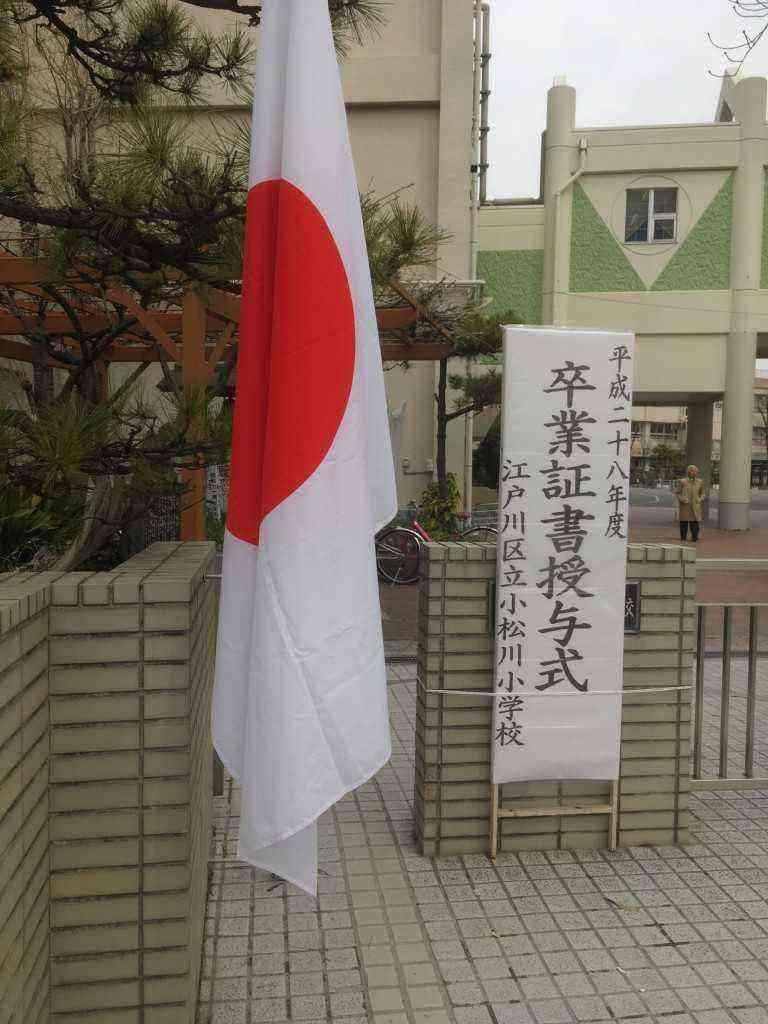 小松川小学校卒業式