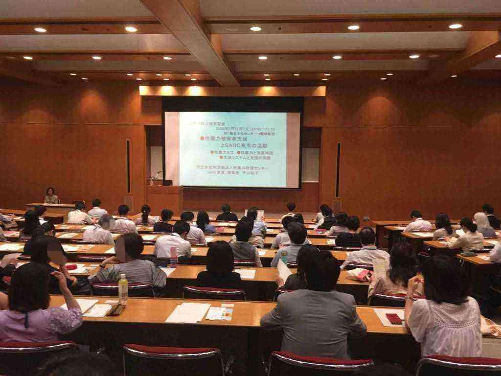 「性暴力被害者支援とSARC東京の活動」講演会