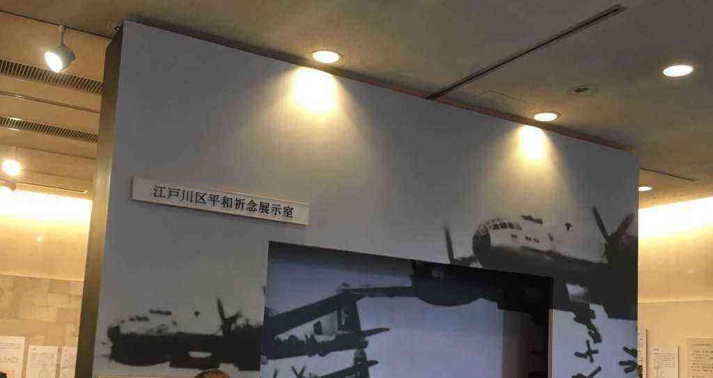 東京大空襲展示室