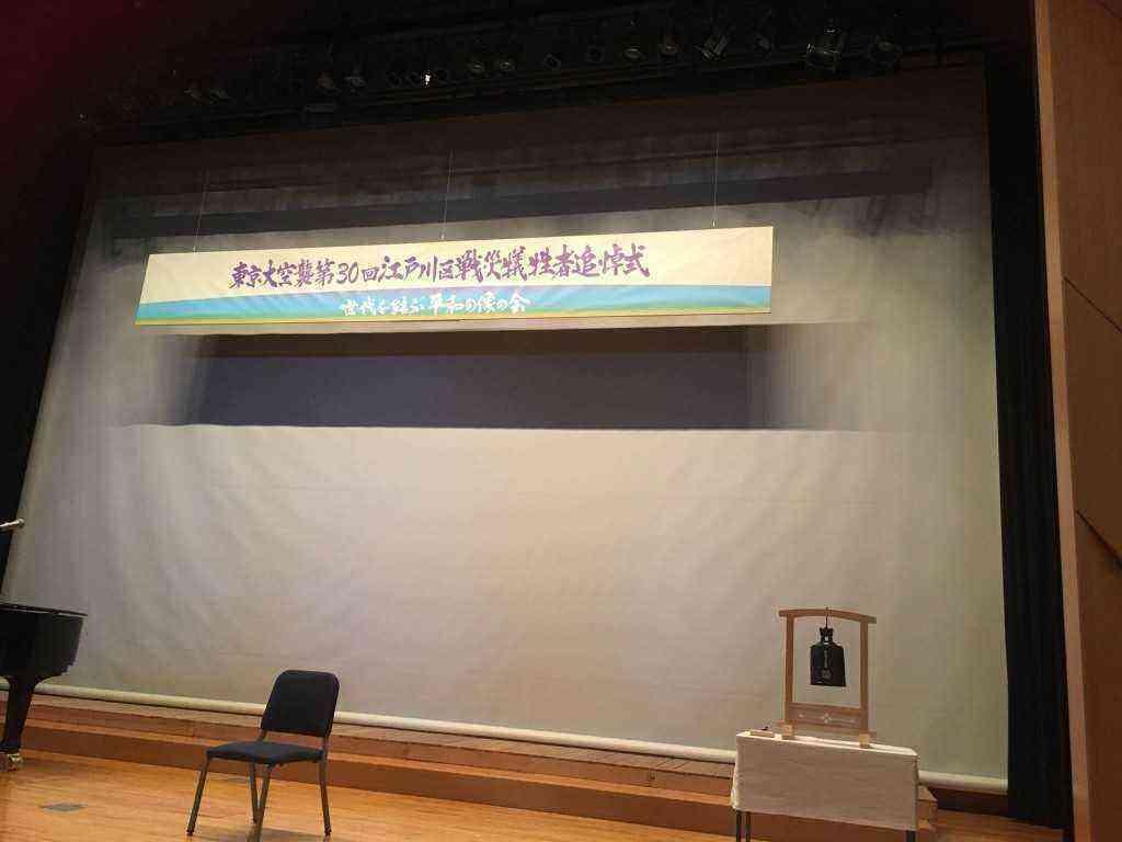 東京大空襲追悼式①