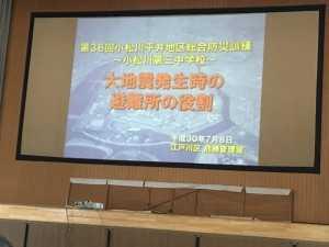 連町防災訓練(3中)