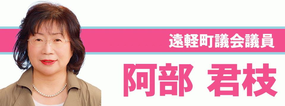 [北海道][遠軽町]阿部君枝