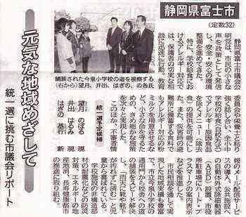 公明新聞1月11日付