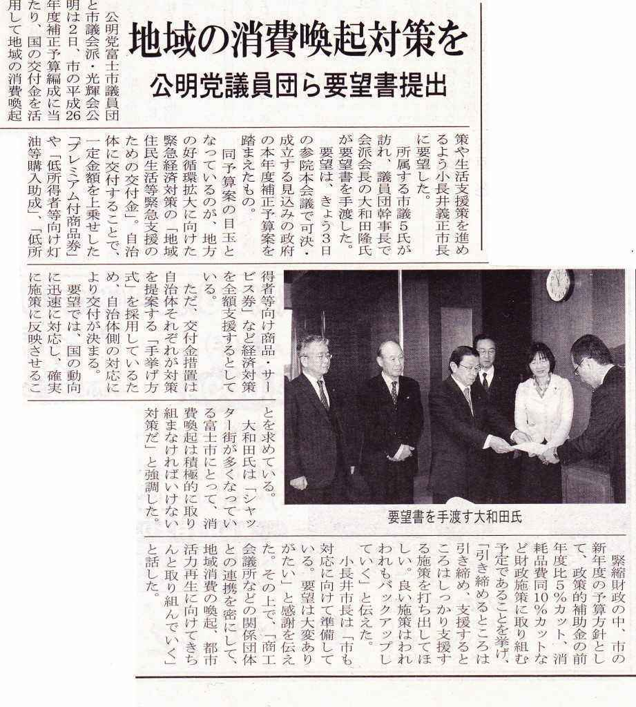 富士ニュース1月3日付