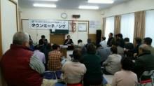 駒西自治会タウンミーティング